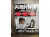 HAIR SALON IWASAKI(ヘアサロン イワサキ) 三ノ輪店