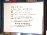 じゅじゅ庵 西中島店