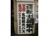 名鉄観光バス 刈谷支店