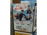 TOMONY(トモニー) 新狭山駅店