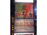 笑笑 鶴舞駅前店