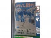 ファミリーマート 生野巽西店
