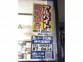 ENEOS エム・シー・オイル(株)神代SS