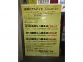 セブン-イレブン 世田谷大蔵1丁目店