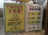 麺場 絆1048