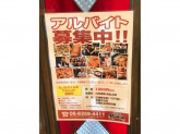 九州酒場 熱血太郎