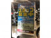 バイカーズステーション SOX(ソックス) 中野店