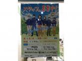 ファミリーマート 上野毛駅前店
