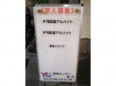 読売新聞 夙川YC