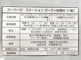 Super D'STATIONガーデン前橋店