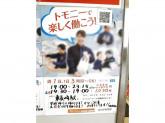トモニー 東長崎駅店