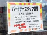 麺場・田所商店 高崎店