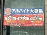 マクドナルド 富岡バイパス店