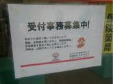 サンライトげんき薬局 枚方駅前店
