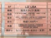 LIZ LISA 近鉄パッセ店
