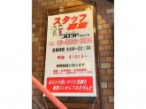 カフェ コロラド 下高井戸駅前店