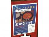 韓国味工房 EIKO(エイコ) 川越店