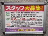 マンガ・ネット館 秋葉原店