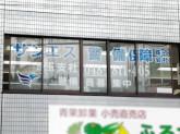 サンエス警備保障(株)埼玉支社