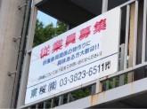 東桜 株式会社