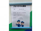 株式会社ダスキン木村 月島店