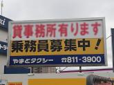 やまとタクシー無線センター