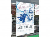 ファミリーマート 富士見京塚店