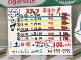 セブン-イレブン 広島山手町店