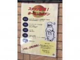 Hamburger SUKEYA 福岡市東区香椎駅前店