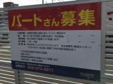杜陵印刷株式会社 埼玉営業所