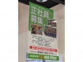 SEO CYCLE(セオサイクル) ららぽーと西館店