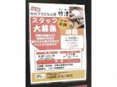 竹清 イオンモール幕張新都心店