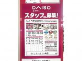 ザ・ダイソー イオンモール八幡東店