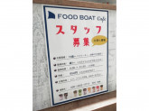 FOOD BOAT cafe(フードボートカフェ)マリンピア店