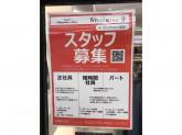 Angelico Luce(アンジェリコルーチェ) イオン八幡東店