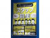 グローバルセレクション イオンモール八幡東店