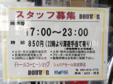 ドトールコーヒーショップ シュロアモール筑紫野店
