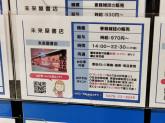 未来屋書店 イオンモール成田店