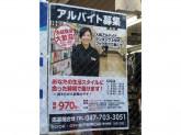 BOOKOFF 松戸駅西口店