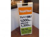 ロイヤルホスト 幸町店