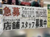 ローソンストア100 入間下藤沢店