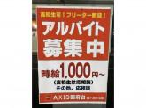 ENEOS(株)カワサキ アクシス国府台SS
