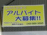 サロン・ド・リリー 浦和太田窪店