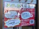 セブン-イレブン 高崎江木東沖店