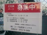 生活協同組合 コープ自然派京都