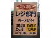 ハッピー六原草津店