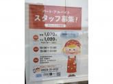 クリーニングアニカ 西武立川店