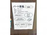 宮脇書店 イオン稲毛店