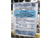 神奈川ゆめコープ 横浜中センター