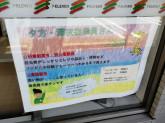 セブン‐イレブン 横浜岸根公園店